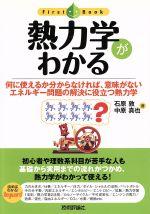 熱力学がわかる 何に使えるか分からなければ、意味がない エネルギー問題の解決に役立つ熱力学(First Book)(単行本)