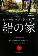 シャーロック・ホームズ 絹の家(単行本)