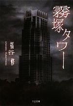 霧塚タワー(TO文庫)(文庫)