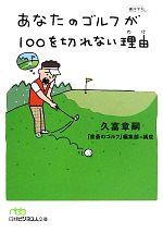 あなたのゴルフが100を切れない理由(日経ビジネス人文庫)(文庫)