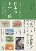 イラストで楽しむ日本の七十二候(中経の文庫)(文庫)