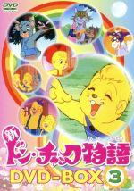 新 ドン・チャック物語 DVD-BOX3(通常)(DVD)