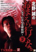 北野誠のおまえら行くな。TV完全版 VOL.2~ボクらは心霊探偵団~GEAR2nd(通常)(DVD)