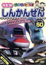 乗り物大好き! ハイビジョン NEW しんかんせんスペシャル50(通常)(DVD)