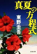 真夏の方程式探偵ガリレオシリーズ文春文庫探偵ガリレオシリーズ6