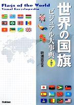 世界の国旗ビジュアル大事典(単行本)