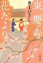 東慶寺花だより(文春文庫)(文庫)