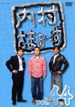 内村さまぁ~ず vol.44(通常)(DVD)