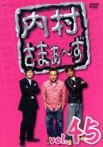 内村さまぁ~ず vol.45(通常)(DVD)