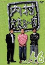 内村さまぁ~ず vol.46(通常)(DVD)