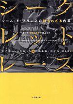 シークレット・レース ツール・ド・フランスの知られざる内幕(小学館文庫)(文庫)