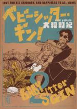 ベビーシッター・ギン!(文庫版)(2)講談社漫画文庫