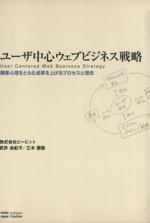 ユーザ中心ウェブビジネス戦略 顧客心理をとらえ成果を上げるプロセスと理念(単行本)