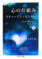 心の仕組み(ちくま学芸文庫)(下)(文庫)