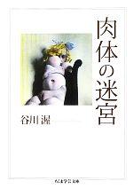 肉体の迷宮(ちくま学芸文庫)(文庫)
