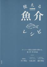 使える魚介レシピ スーパーで買える魚介で作れる。和・洋・中106品(単行本)