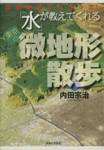 凸凹地図でわかった!「水」が教えてくれる東京の微地形散歩