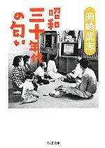 昭和三十年代の匂い(ちくま文庫)(文庫)