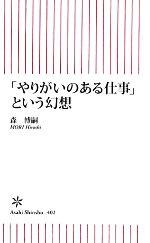 「やりがいのある仕事」という幻想(朝日新書)(新書)