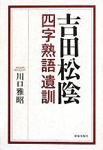 吉田松陰四字熟語遺訓(単行本)