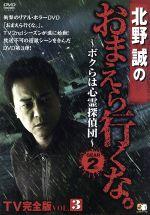 北野誠のおまえら行くな。TV完全版 VOL.3~ボクらは心霊探偵団~GEAR2nd(通常)(DVD)