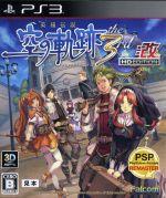 英雄伝説 空の軌跡the 3rd:改 HD EDITION(ゲーム)