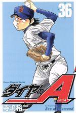 ダイヤのA(36)(マガジンKC)(少年コミック)