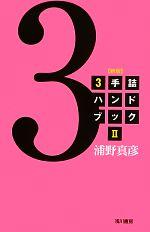 3手詰ハンドブック 新版(2)(新書)