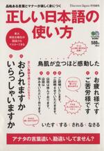 正しい日本語の使い方 品格ある言葉とマナーが楽しく身につく(単行本)