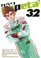 capeta(32)(KCDX)(大人コミック)