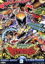 スーパー戦隊シリーズ 獣電戦隊キョウリュウジャー VOL.3(通常)(DVD)