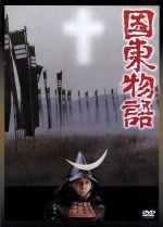 国東物語(通常)(DVD)