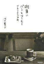 街角にパンとコーヒー ベーカリーカフェ31軒(単行本)