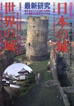 最新研究 日本の城 世界の城(別冊歴史読本16)(単行本)