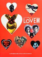 LOVE展:アートにみる愛のかたち シャガールから草間彌生、初音ミクまで(単行本)