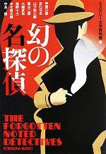 幻の名探偵(光文社文庫)(文庫)