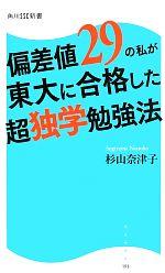 偏差値29の私が東大に合格した超独学勉強法(角川SSC新書)(新書)