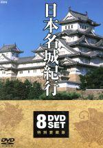 日本名城紀行 DVD全8巻セット(通常)(DVD)