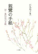 親鸞の手紙 付・恵信尼の手紙(単行本)