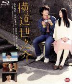 横道世之介(Blu-ray Disc)(BLU-RAY DISC)(DVD)