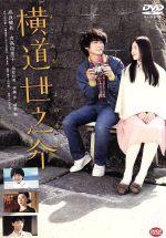 横道世之介(通常)(DVD)