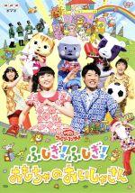 NHKおかあさんといっしょ ファミリーコンサート ふしぎ!ふしぎ!おもちゃのおいしゃさん(通常)(DVD)
