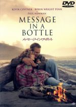 メッセージ・イン・ア・ボトル(通常)(DVD)