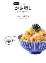 野崎さんのおいしいかさ増しダイエットレシピ(単行本)