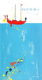 オセアノ号、海へ!(児童書)