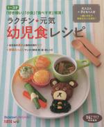ラクチン・元気 幼児食レシピ(たまひよブックス)(単行本)