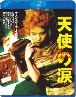 天使の涙(Blu-ray Disc)(BLU-RAY DISC)(DVD)