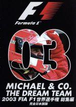 F1世界選手権2003年総集編(通常)(DVD)