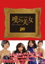 嘆きの美女(Blu-ray Disc)(BLU-RAY DISC)(DVD)
