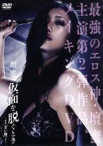 壇蜜 仮面を脱ぐとき~映画 甘い鞭より~(通常)(DVD)